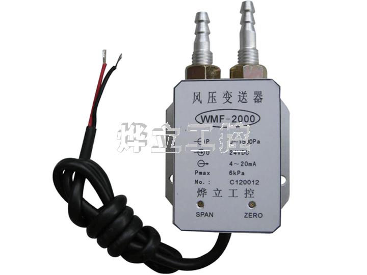 WMF-2000风压/微差压变送器