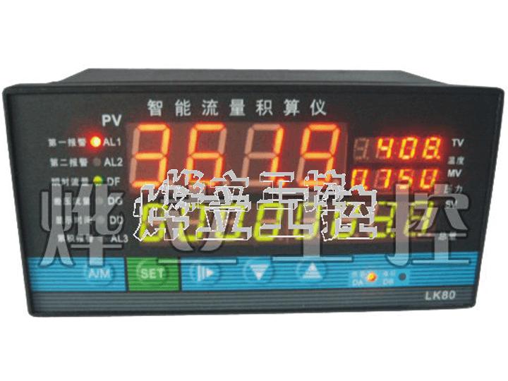 LK-80系列流量积算控制仪